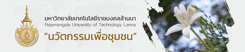 โลโก้เว็บไซต์ กองคลัง มหาวิทยาลัยเทคโนโลยีราชมงคลล้านนา